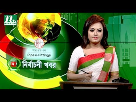 Nirbachoni Khobor | National Election 2018 | 12 P M