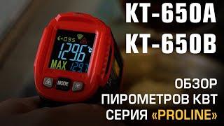 Бесконтактные пирометры от КВТ. Обзор моделей КТ650А и КТ650В серии «PROLINE»