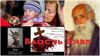 Кем и как управляет Яхве Иегова Саваоф на Планете Земля - Лев Клыков