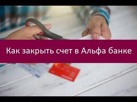 Как закрыть счет в Альфа банке. Полезные рекомендации