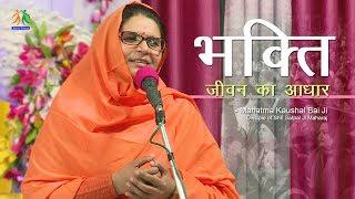 Bhakti- Jeevan Ka Aadhar | M. Kaushal Bai Ji | Manav Utthan Sewa Samiti