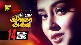 Tumi Mor Jiboner | তুমি মোর জীবনের | Salman