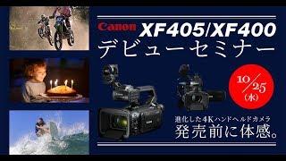 キヤノン XF405 / XF400 デビューセミナー