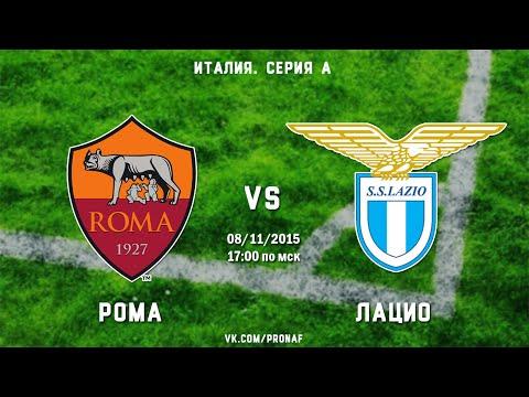 Прогноз на матч Рома 2:0 Лацио 08.11.2015 Италия. Серия А