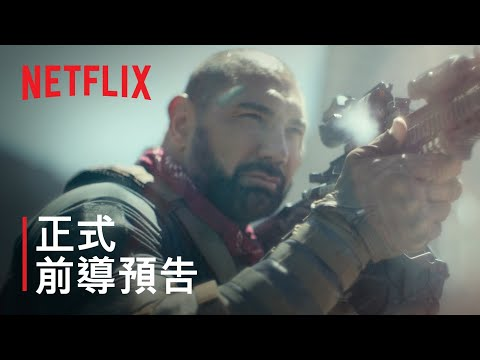 Netflix新劇 / 活屍大軍 預告