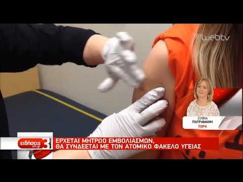 Έρχεται μητρώο εμβολιασμών – Θα συνδέεται με τον ατομικό φάκελο υγείας | 08/12/2019 | ΕΡΤ