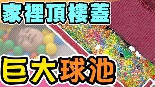 上萬顆球球打造巨大球池!外婆家成了遊樂園!【黃氏兄弟】#外婆家系列 EP.6