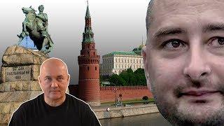 Бабченко | В Украине стало опасно жить...