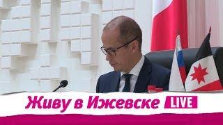 Живу в Ижевске 11.09.2017 (11 сентября 2017)