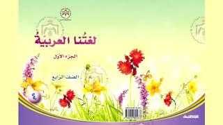 تحميل اغاني اللغة العربية   الصف الرابع – الفصل الأول – الدرس الخامس – علمائنا MP3