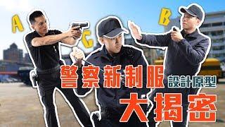 警察新制服設計原型,大公開!