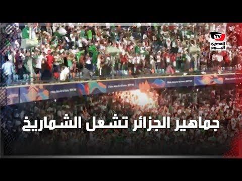 جماهير الجزائر تشعل الشماريخ احتفالاً بالهدف الأول بمرمى السنغال
