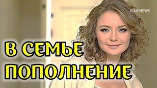 Карина Разумовская скрывает пополнение в семье!