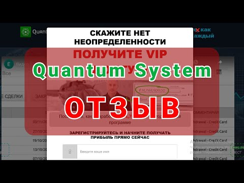 Quantum System. Лохотрон или нет? Отзыв о системе!