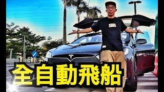 全球唯一全電動車無人駕駛 3秒上100 | Tesla model X