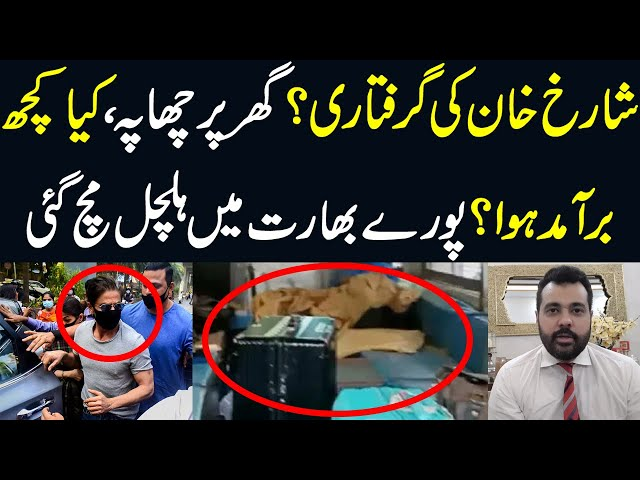 usama ghazi.. shahrukh Khan arrested??