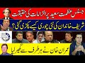 Truth of the allegations against Justice Azmat Saeed   Imran Khan Exclusive