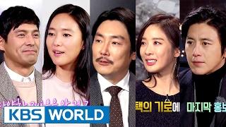 Entertainment Weekly | 연예가중계 - Ko Su, Cho Jinwoong, Lee Chungah [ENG/中文字幕/2017.02.13]