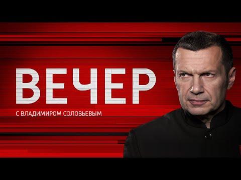 Вечер с Владимиром Соловьевым от 08.10.2018