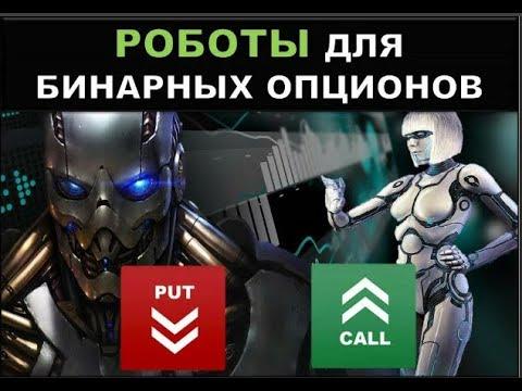 Торговые роботы примеры