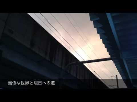 【ボカロオリジナル】最低な世界と明日への道【バンブラP】