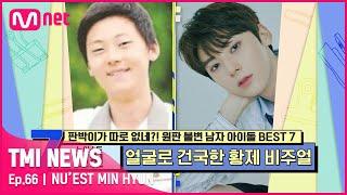 [66회] 얼굴로 건국! 비주얼 황제 뉴이스트 민현!#TMINEWS   EP.66   Mnet 210512 방송