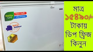 Singer Deep Fridge price in Bangladesh   Deep fridge price in BD   Deep refrigerator ডীপ ফ্রিজের দাম