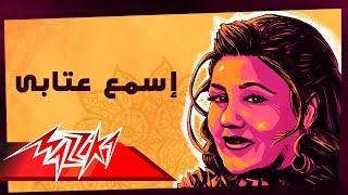 Esmaa Etaby - Mayada El Hennawy إسمع عتابى - ميادة الحناوي