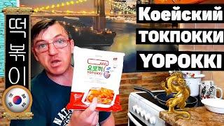 Корейская уличная еда ТОКПОККИ Корейский Фастфуд Korea YOPOKKI