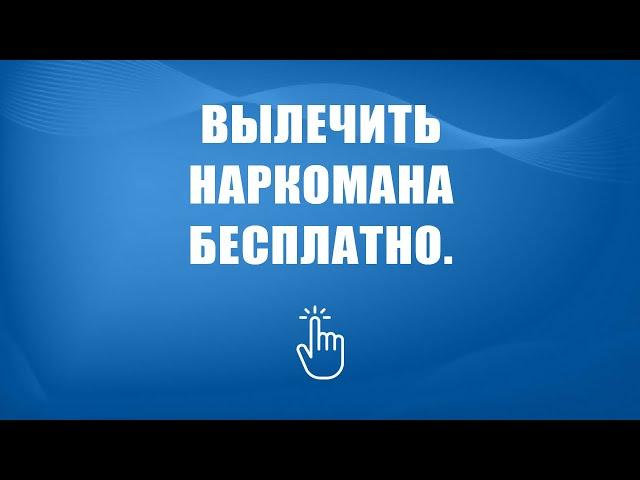 Лечение наркомании в москве на дому лечение наркомании процесс