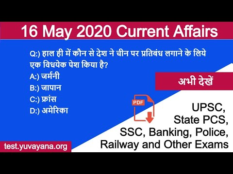 16 may 2020 current affairs quiz in hindi   Free Current Affairs by Yuvayana   UPSC   SSC