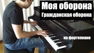 """Гражданская оборона - """"Моя оборона"""" / Евгений Алексеев, фортепиано"""