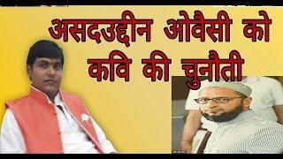 Veer Ras Kavi Sachin Dixit On Owaisi Latest 2016 | Latest Veer ras kavi sammelan  2016