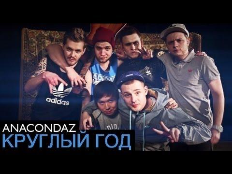 Anacondaz - Круглый год