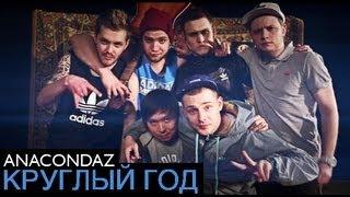Anacondaz — Круглый год (Official Music Video)