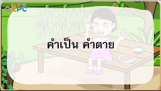 สื่อการเรียนการสอน คำเป็น คำตาย ป.3 ภาษาไทย