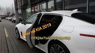 Германия цены на KIA 2019 открытый суперкар