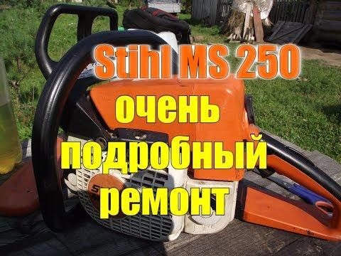 ЭТОТ РЕМОНТ  МНОГИМ ПРИГОДИТСЯ//STIHL MS 250//РЕМОНТ БЕНЗОПИЛЫ