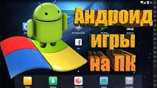 Как играть в Android игры на ПК - Nox App Player