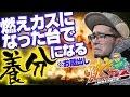 【パチスロ・パチンコ実践動画】ヤルヲの燃えカス #28