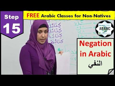 STEP 15 Review- Possessive- #learn_Arabic تعلم_ العربية# - Negation in Arabic, Arabic Lessons.