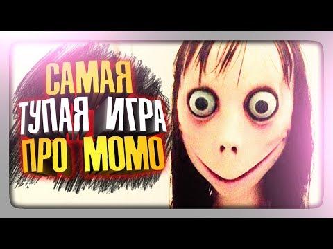 САМАЯ ТУПАЯ ИГРА ПРО МОМО! ✅ Momo The Horror Game 3 на Телефон Прохождение (видео)