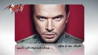 Hataraf A'mtey - Samo Zaen هتعرف قيمتى - ألبوم زي أي إتنين - سامو زين تحميل MP3