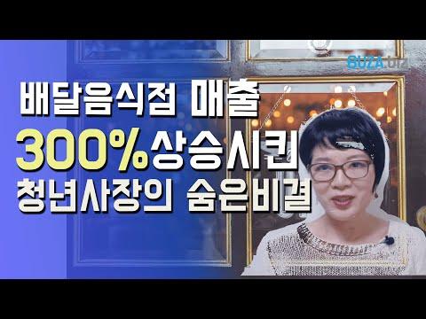 배달 음식점 매출 300% 상승시킨 청년사장의 마케팅 노하우