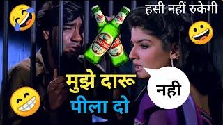 मुझे दारू पीला दो 😂😁| दारू कॉमेडी | Ajay Devgan | Sunny Deol | Funny Dubbing | Comedy Video