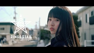 RINGOMUSUMEりんご娘/Ringostar
