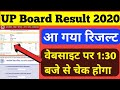 UP Board 10th and 12th Result Time 2020||up board 10th result||up board 12th result 2020||