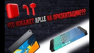 Что покажет Apple 25 марта? Дата выхода iOS 13!/Когда выйдет iPhone se 2