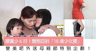【來噪咖變美吧之女神降臨】幫媽媽找回健康體態~重返18歲少女腰,外送母親節特別企劃!