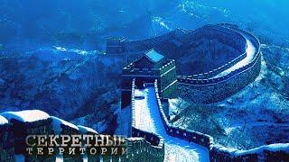 «Секретные территории: Древнекитайская Русь» [03.10.2014]